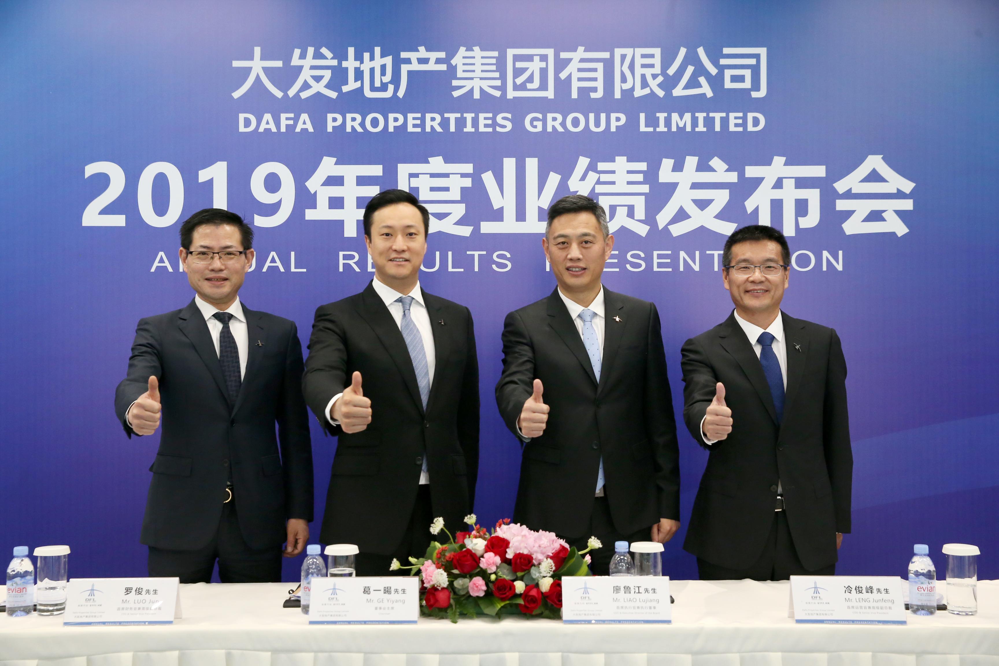 合约销售额三年复合增长率126%,大发地产2019年营利双增-中国网地产