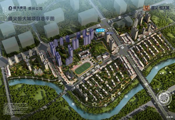 全员营销月 遵义·恒大城恒房通会员推荐再享折上折-中国网地产