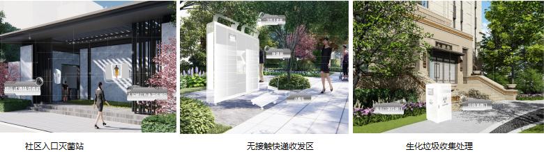"""龍湖·列車新城""""免疫景觀""""實景逐步呈現 讓每一份安心及時到來-中國網地産"""