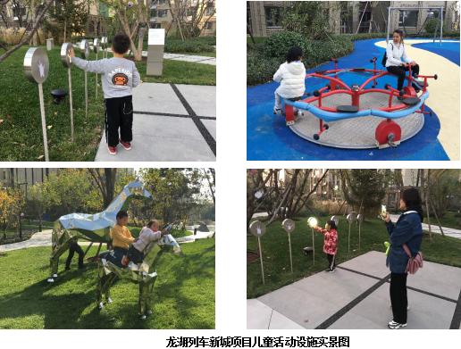 """北京龍湖""""健康U+"""" 優享放心家品質-中國網地産"""