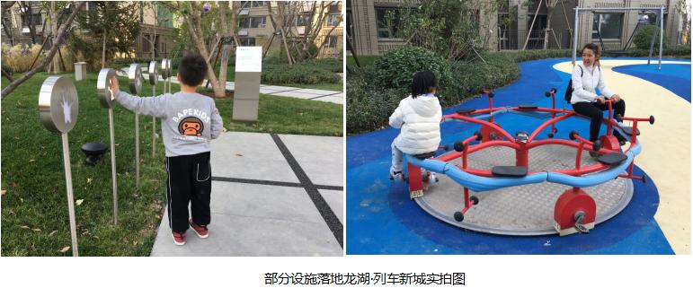北京龍湖健康U+計劃 疫情下的健康人居思考-中國網地産