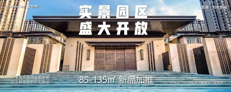 龙湖列车新城醉美实景园区开放惊艳亮相-中国网地产