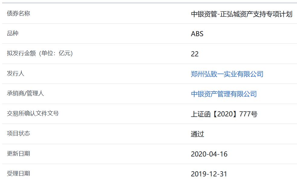 河南正弘置业子公司22亿元ABS获上交所通过 债券拟发行金额22亿元