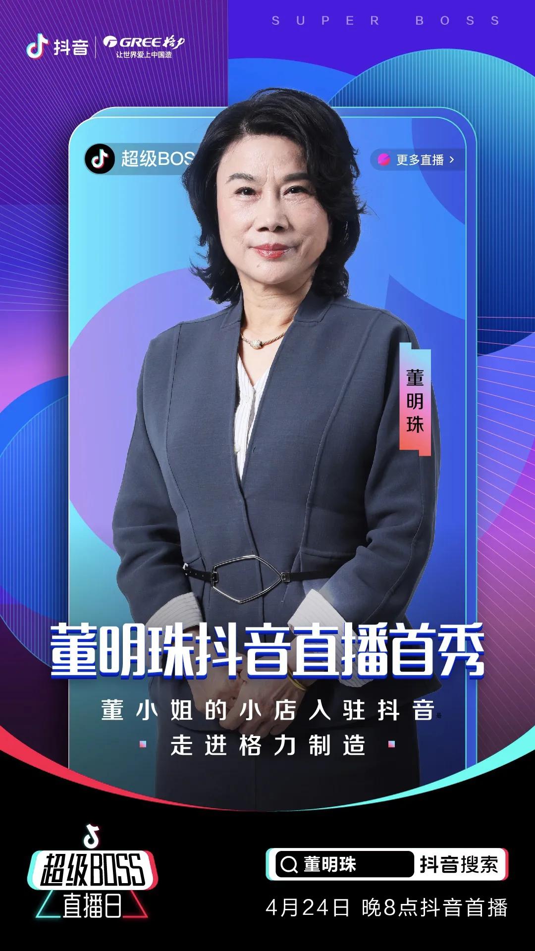 董明珠即将开启抖音直播首秀-中国网地产