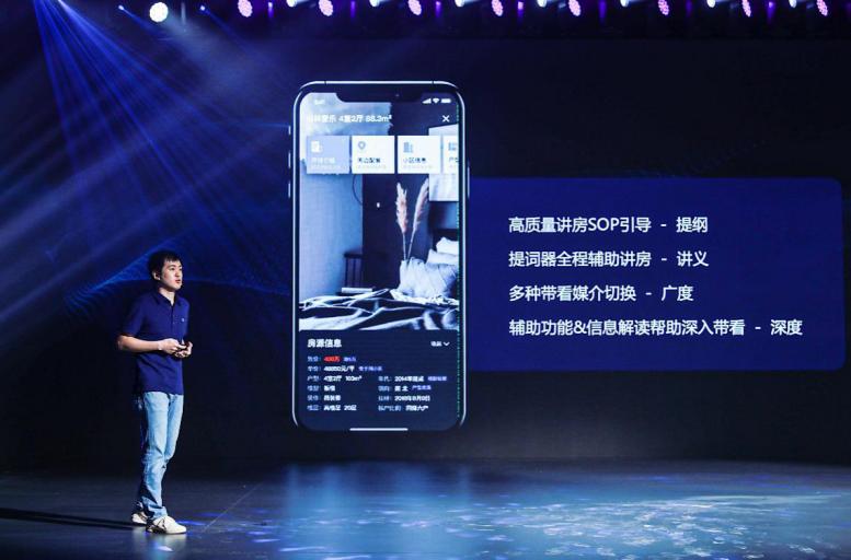 贝壳找房2020新品发布:经纪人带看助手,用科技提升用户看房体验-中国网地产