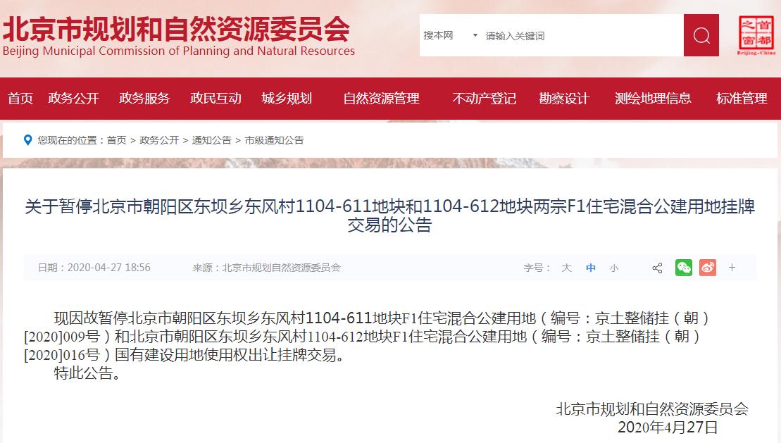 北京朝阳区东坝两宗限价地块暂停出让 起拍价70亿元-中国网地产
