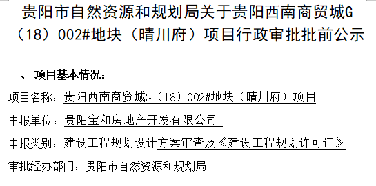 贵州碧桂园新项目十里晴川即将亮相贵阳观山湖-中国网地产