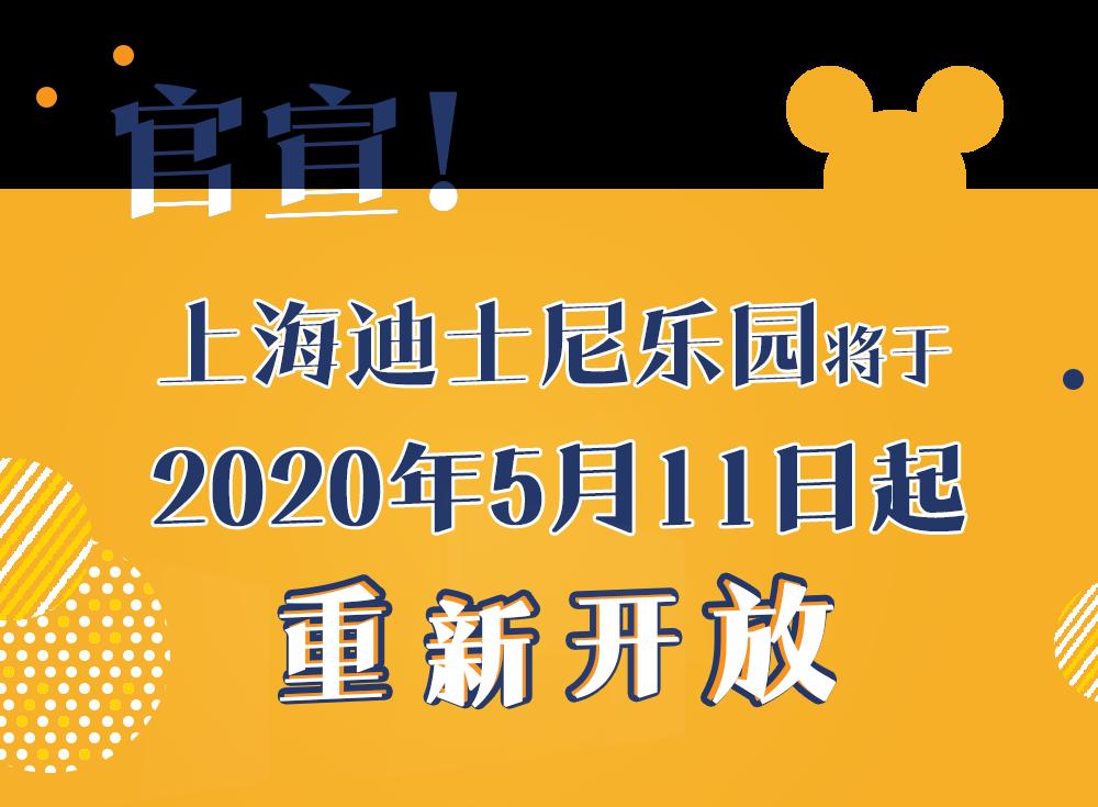 官宣:上海迪士尼乐园将于5月11日起重新开放!-中国网地产