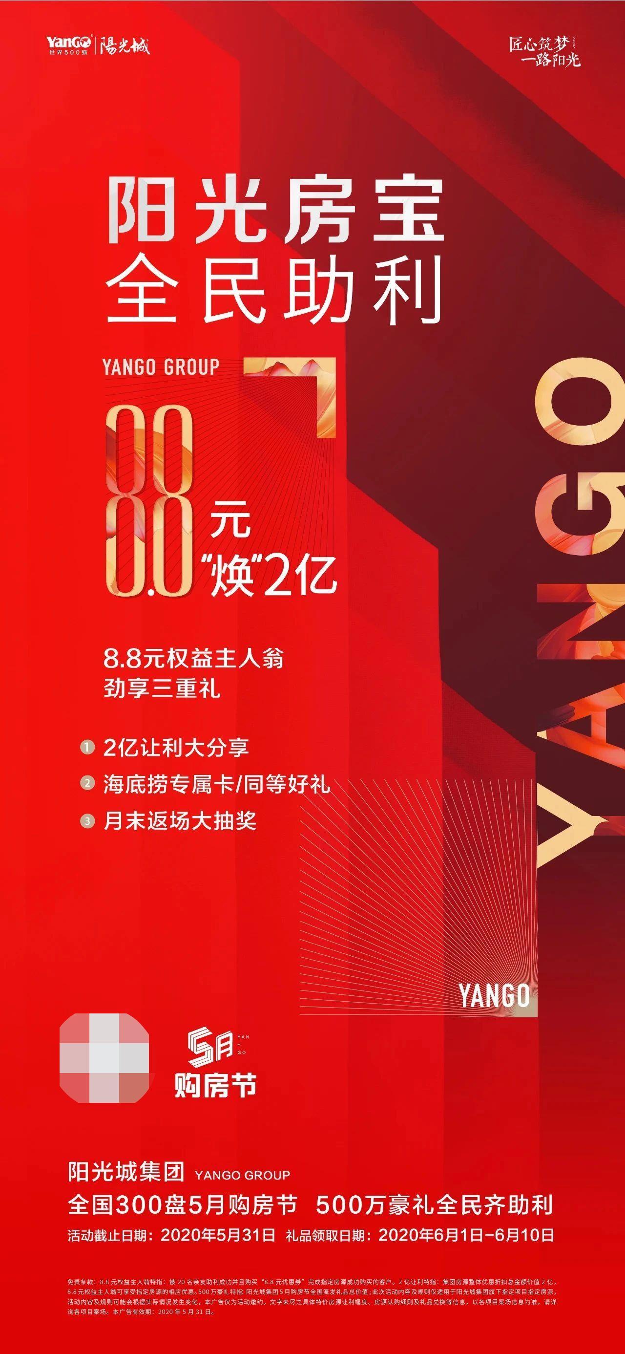 """大助利!阳光城江苏区域5月联动,""""8.8元""""瓜分2亿""""红包""""-中国网地产"""