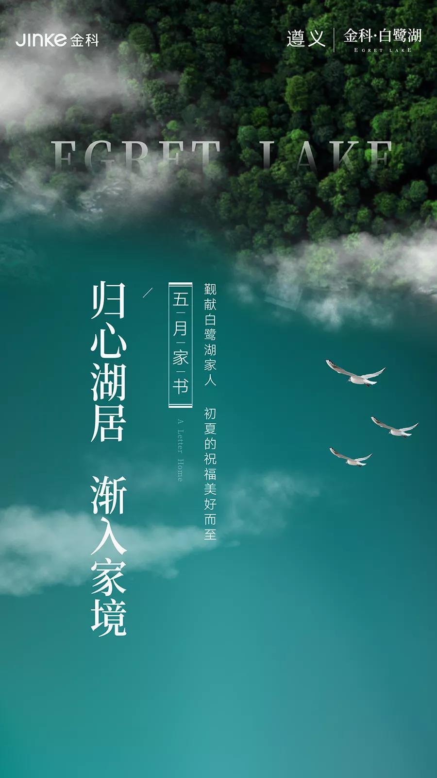 遵义金科·白鹭湖5月家书 归心湖居 渐入家境-中国网地产