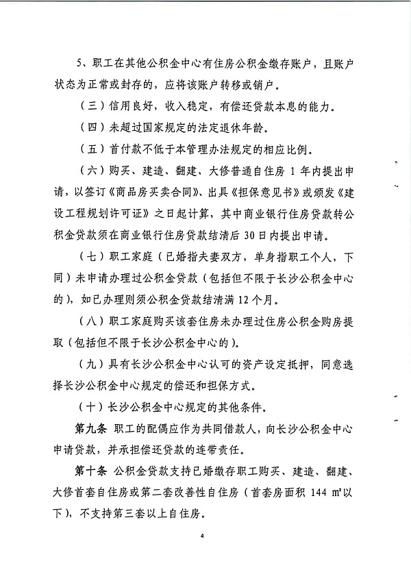 長沙住房公積金管理中心印發《長沙住房公積金個人住房貸款管理辦法》-中國網地産