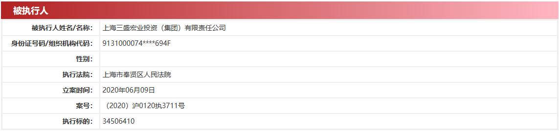 三盛宏业再被列为被执行人 执行标的3450万元-中国网地产