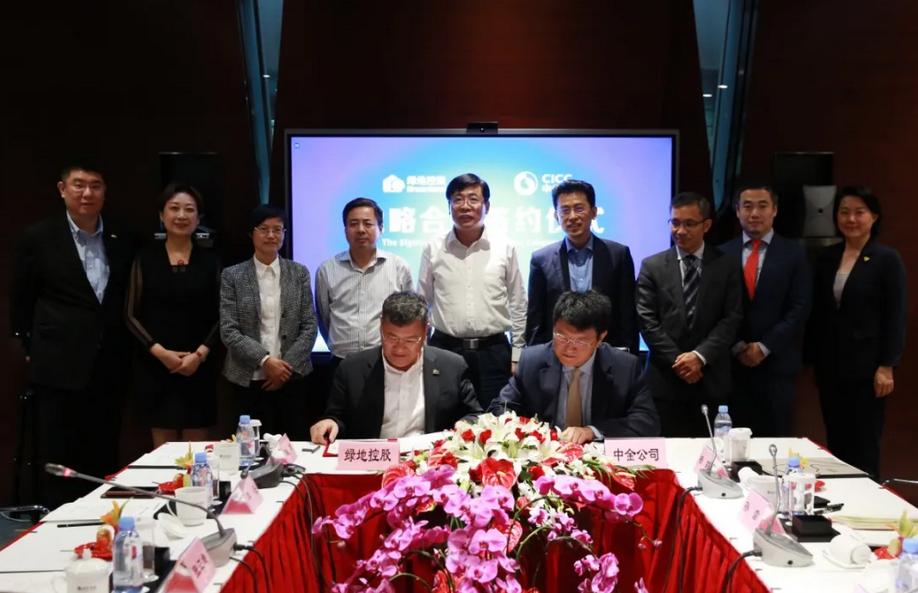 绿地集团与中金公司启动新一轮战略合作-中国网地产