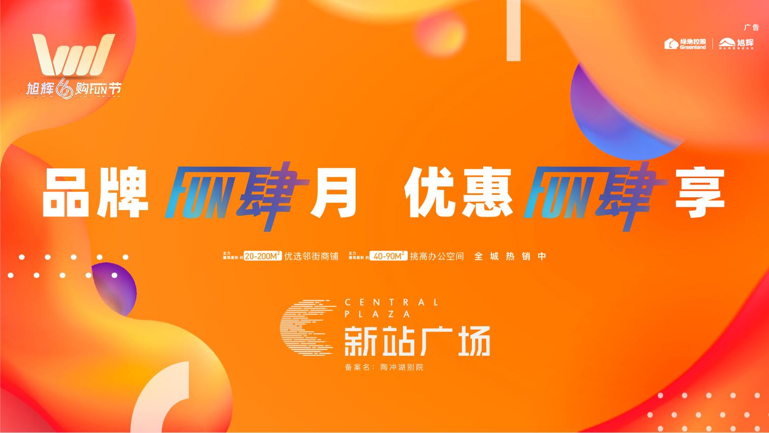 旭輝66購房節|新站廣場銷售 致謝一城厚愛-中國網地産