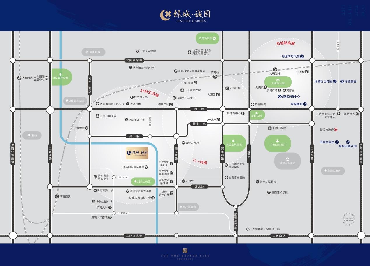 绿城2020 济南和谐商圈首作 绿城•诚园|城心诚意