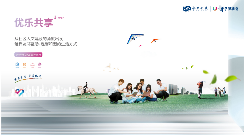"""合生创展""""UP品牌升级深化年"""" 诠释全产业链优质生活运营商-中国网地产"""