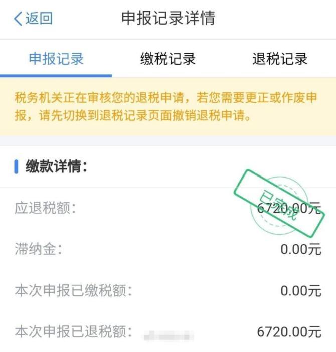 最后一天!个税年度汇算截止,退税不领就打水漂了-中国网地产