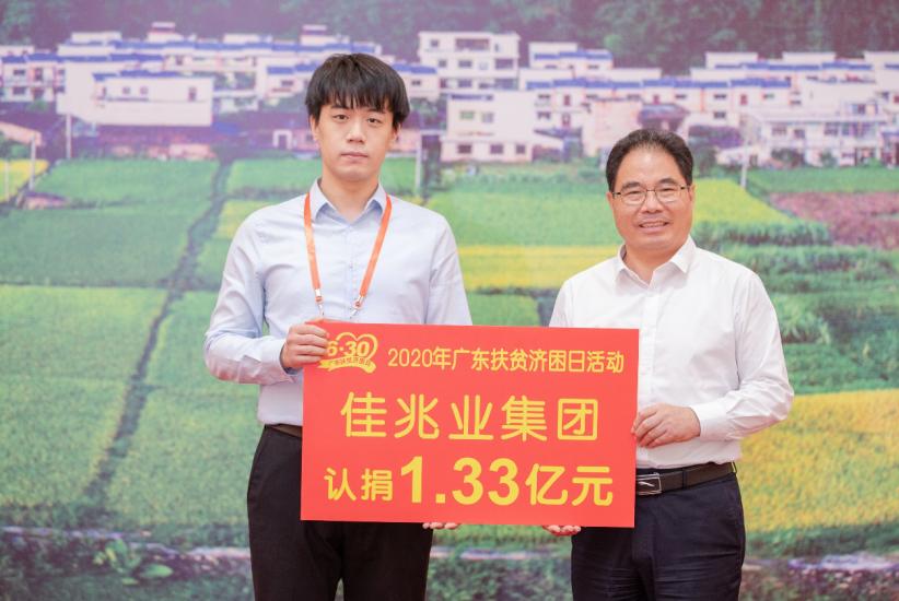 佳兆业再捐1.73亿  聚焦产业扶贫断穷根-中国网地产