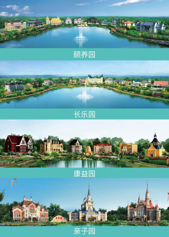缤纷活动尽在恒大养生谷  山水健康大城开启全龄幸福时光-中国网地产