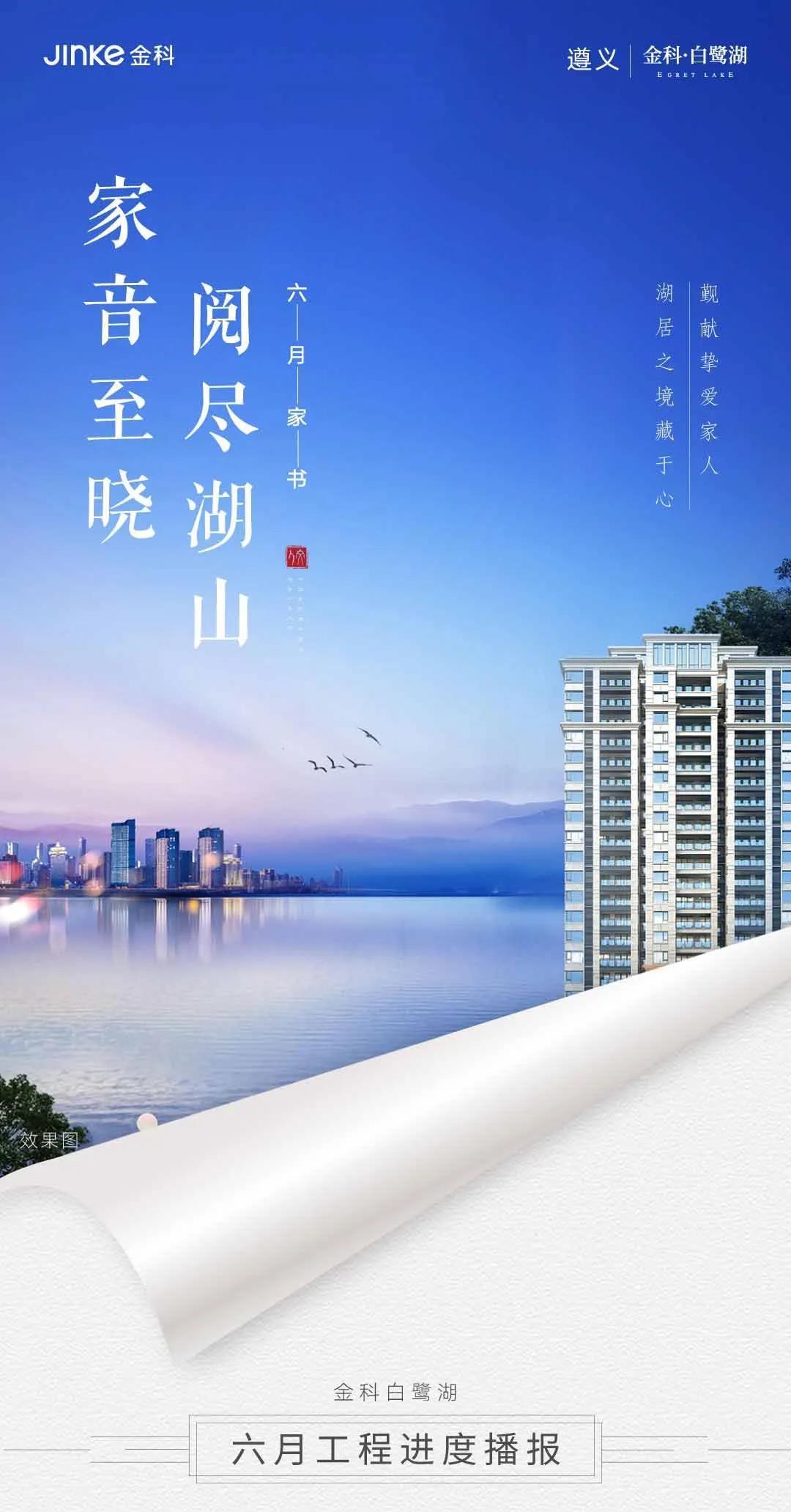 金科·白鹭湖:阅尽湖山 家音至晓-中国网地产