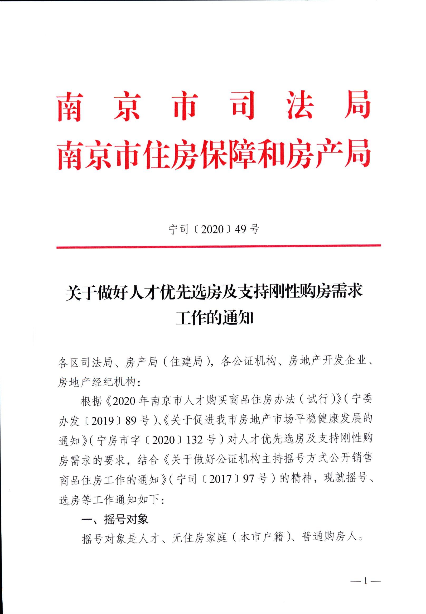 南京摇号购房新规发布 人才优先选房,支持刚需购房-中国网地产