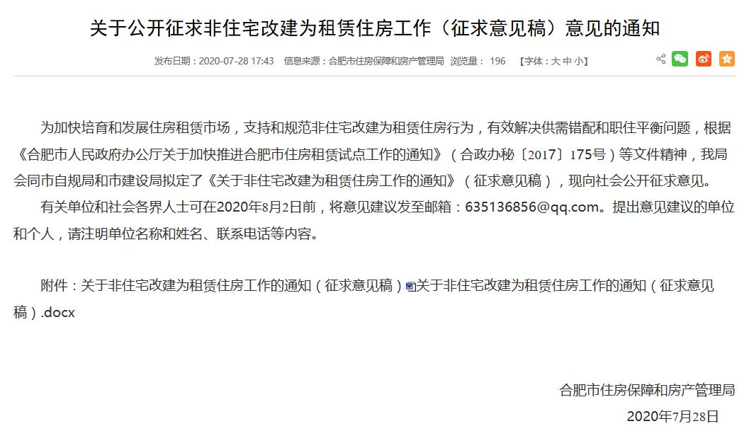 合肥:非住宅可改建为租赁住房 改建项目规模不少于50套-中国网地产