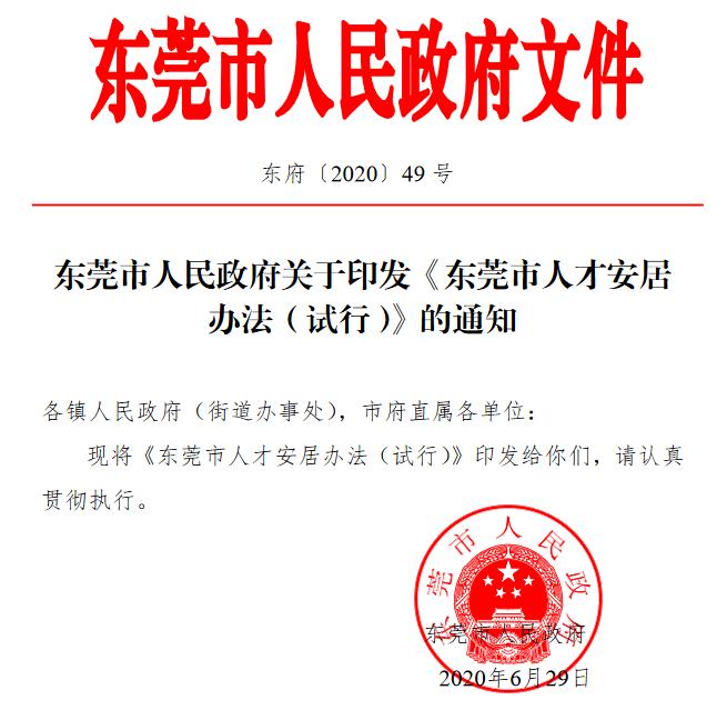 东莞市人才安居新政试行  新入户可享每年6000元租房补贴-中国网地产