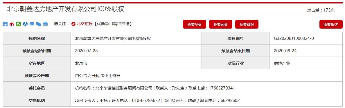 北京朝阳建筑工程拟转让朝鑫达房地产100%股权 底价未披露-中国网地产