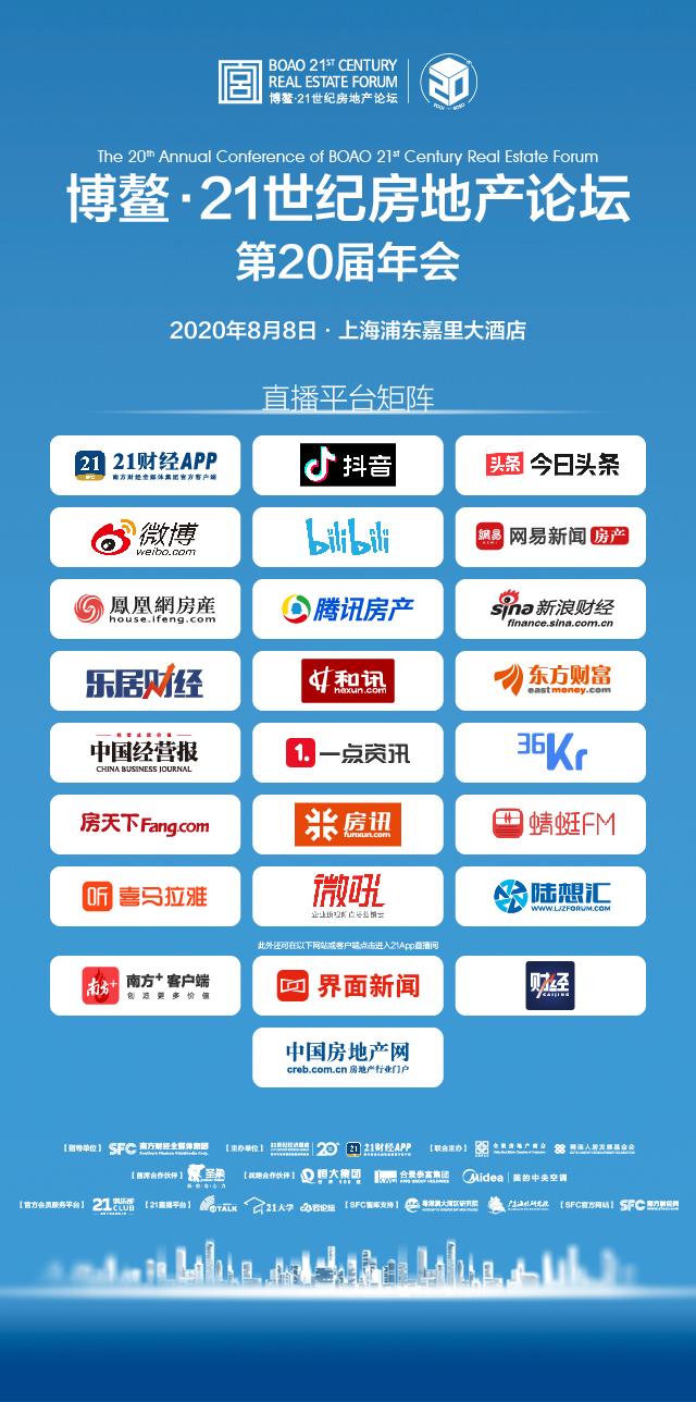 博鳌21世纪房地产论坛第20届年会盛大开启-中国网地产