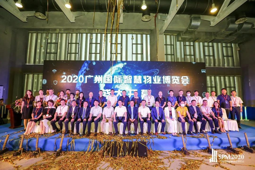 智慧成就美好生活 2020广州国际智慧物业博览会圆满落幕-中国网地产