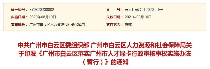 广州市白云区出台人才绿卡细则:工作超6个月可在全区购房-中国网地产