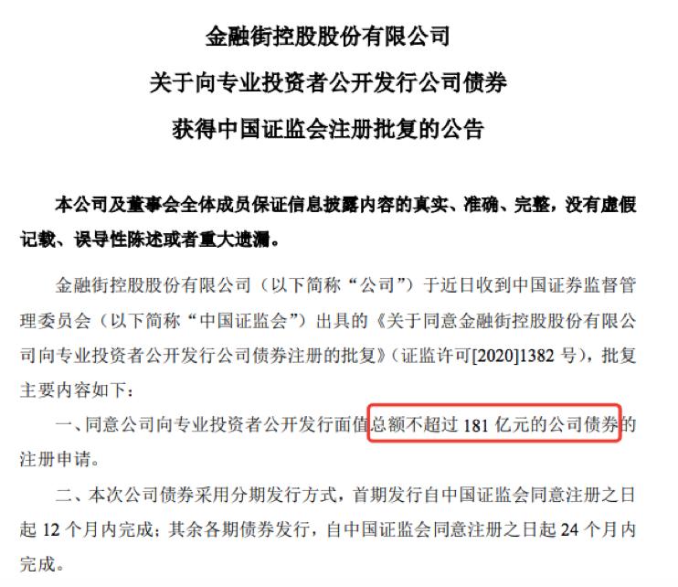 企示录|频繁借新还旧 金融街难掩发展掣肘-中国网地产