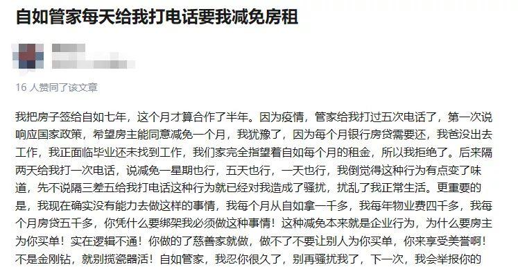 """长租公寓再现""""神套路"""":房东要么降房租,要么倒赔钱-中国网地产"""