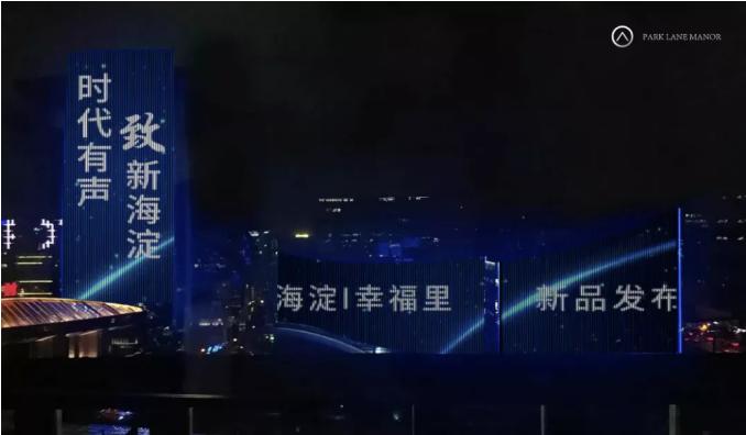 双盘入市 灯光大秀礼献南北城 华润置地 致敬美好生活进取心-中国网地产
