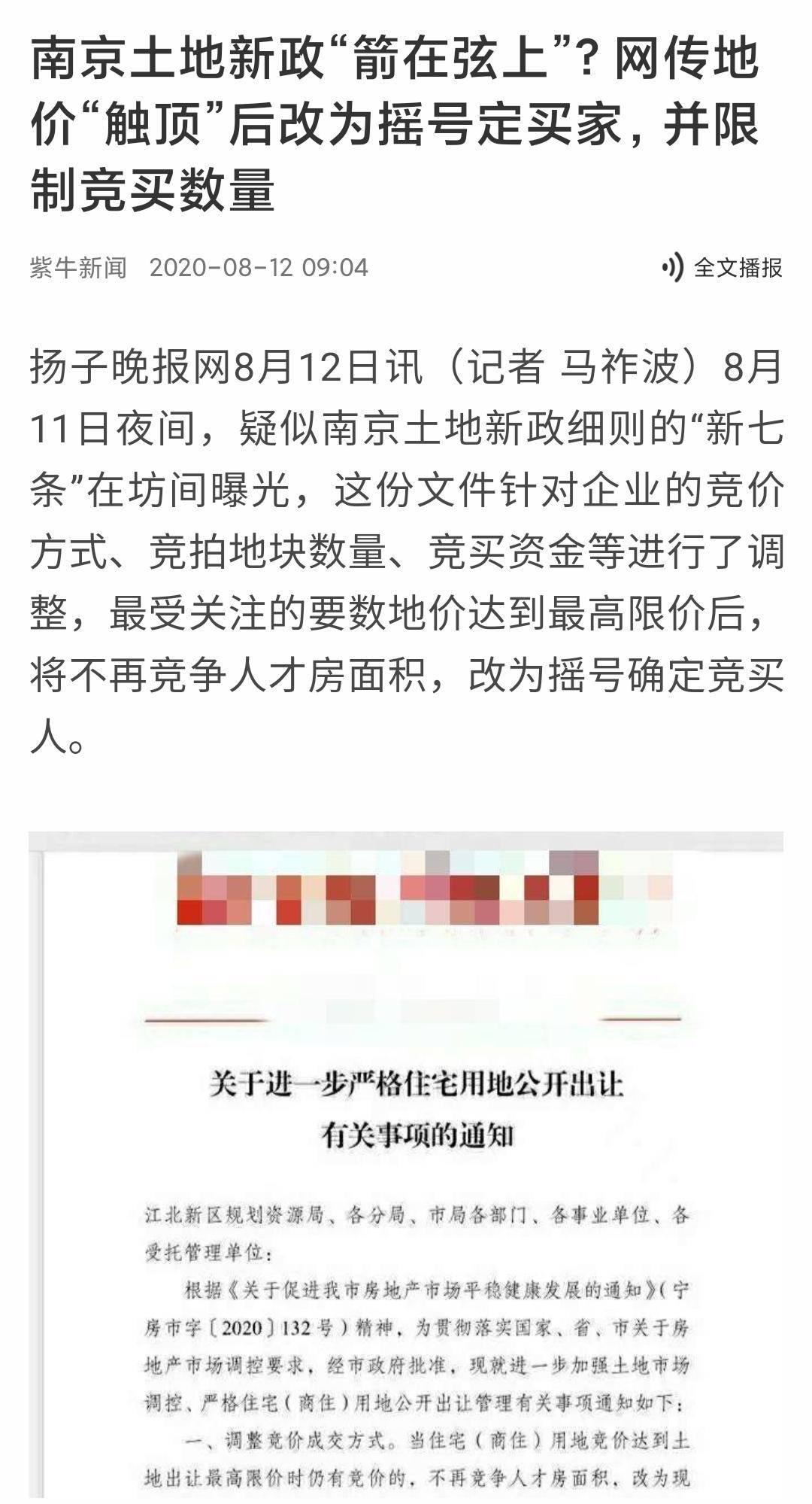 """南京出台""""土地新政""""—— 地价""""触顶""""后改为摇号定买家 限制竞买数量-中国网地产"""