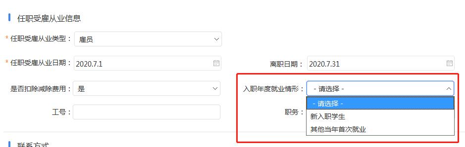 个人所得税预扣预缴最新热点-中国网地产
