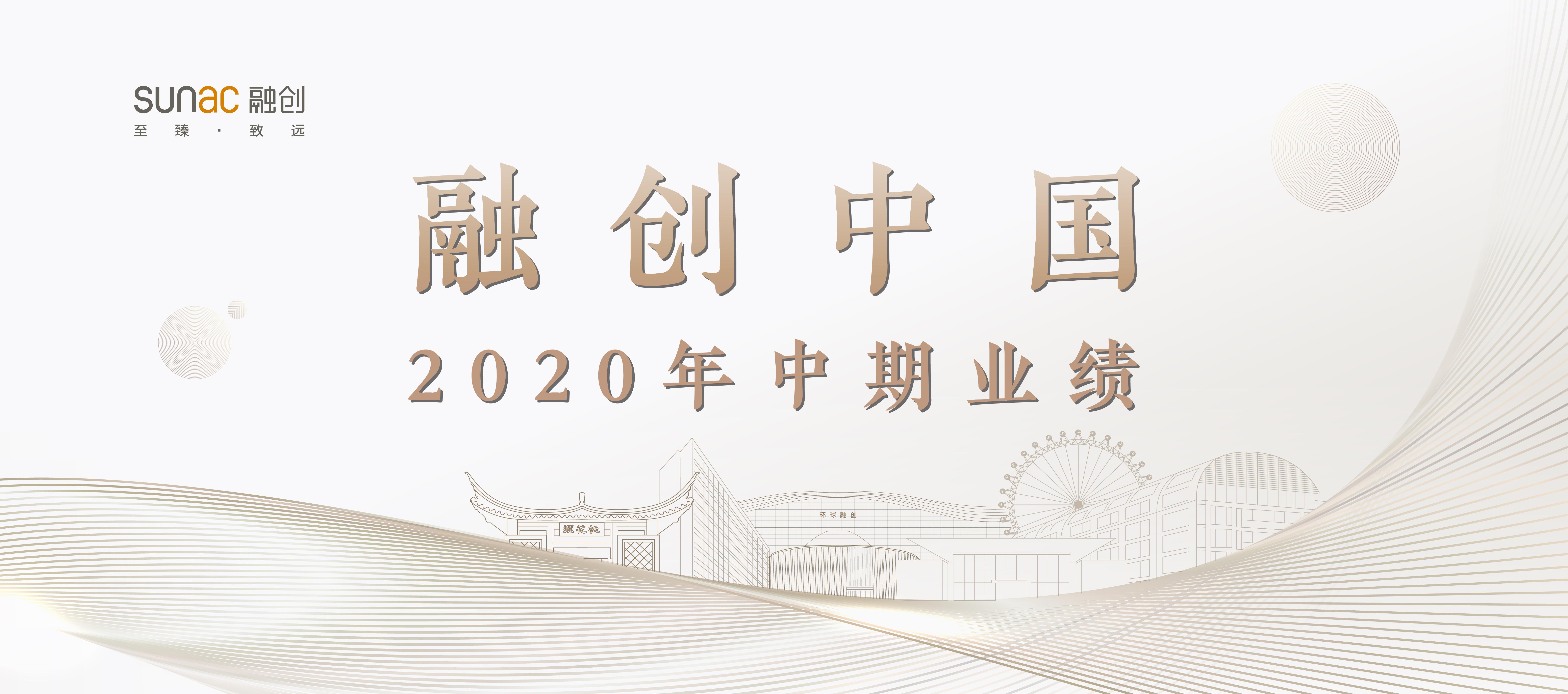 半年报点评|融创中国:高低杠杆换挡的道与术-中国网地产