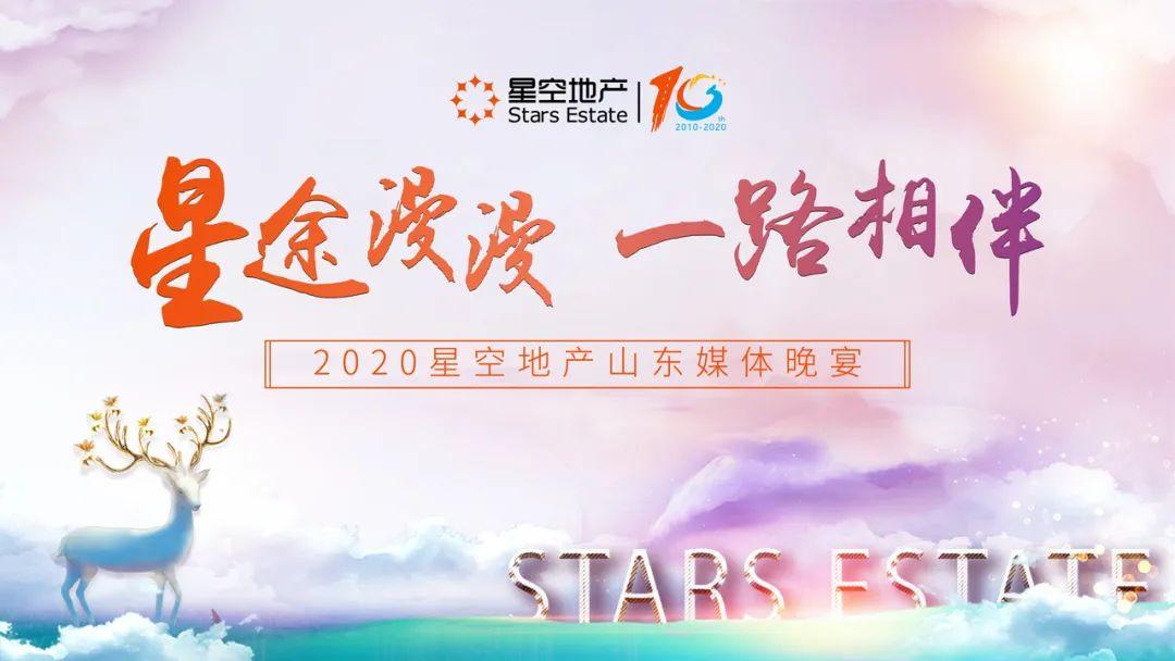 2020星空地产山东媒体晚宴 温情落幕