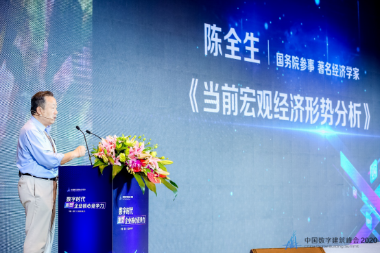 16城联动!中国数字建筑(全国)峰会2020正式启幕-中国网地产