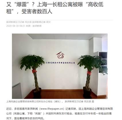 """多城预警:这些长租公寓""""出事""""了-中国网地产"""