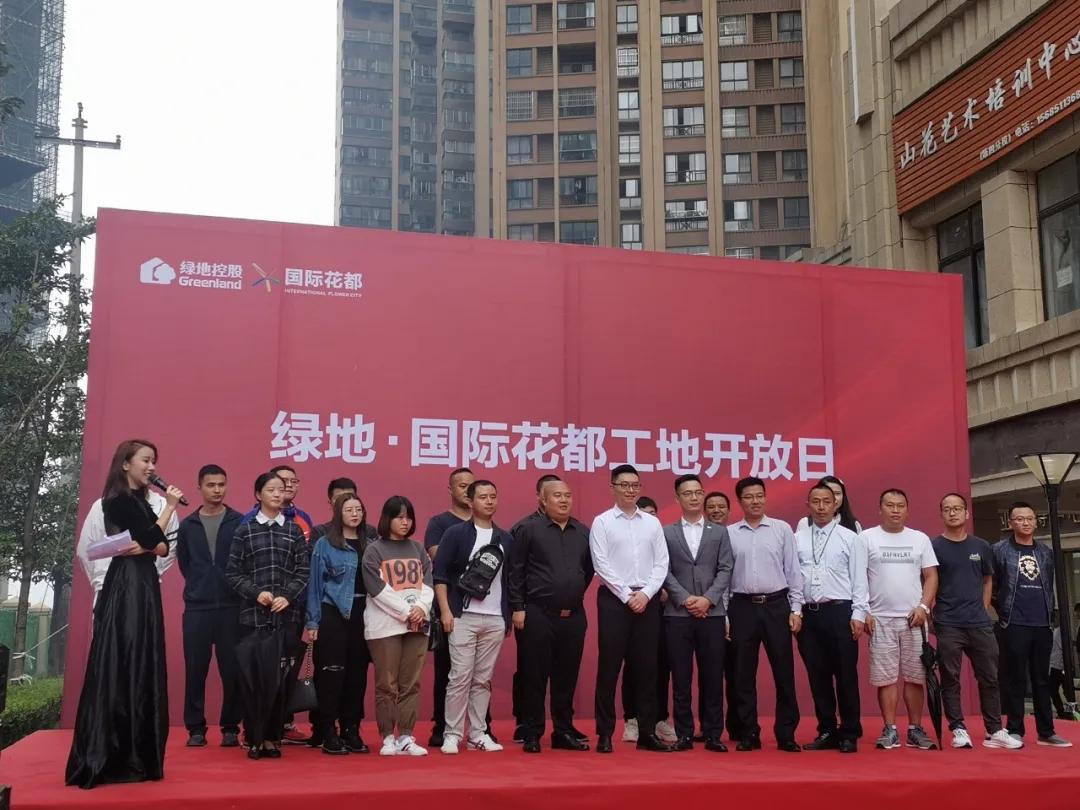 貴陽綠地國際花都工地開放 預見美好歸心 匠心鑄就未來-中國網地産