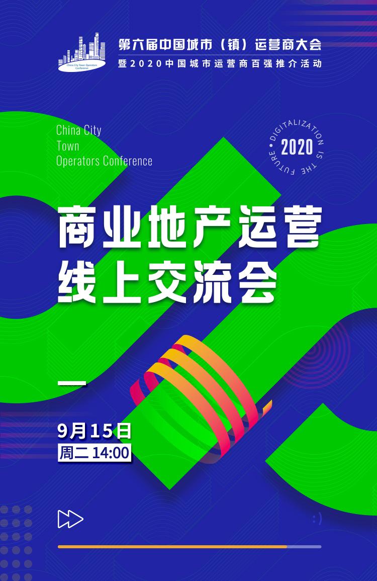 探寻商业地产未来之路 创新引领行业变革-中国网地产