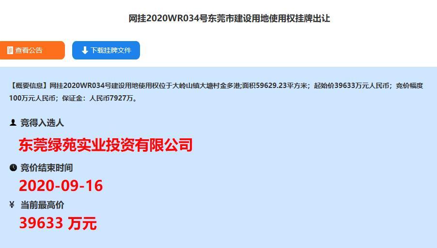 华为3.96亿元竞得东莞大岭山镇1宗商住用地-中国网地产