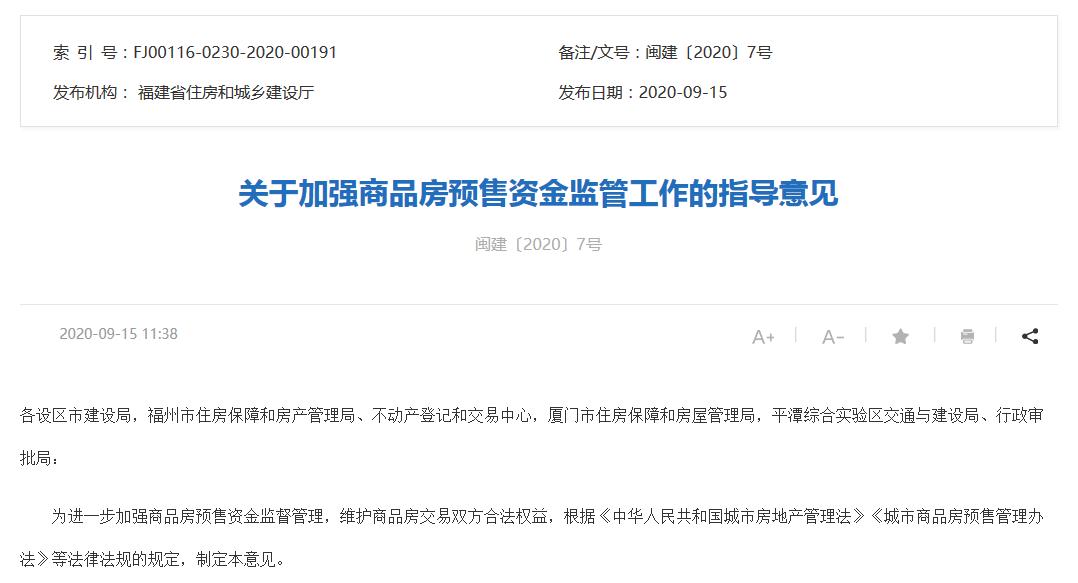 福建加强预售资金监管 不得挪用于买地或偿债-中国网地产