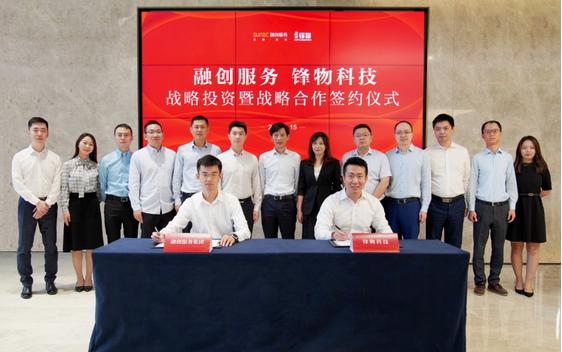 融创服务与锋物科技战略合作 共同推动科技赋能物管行业 -中国网地产