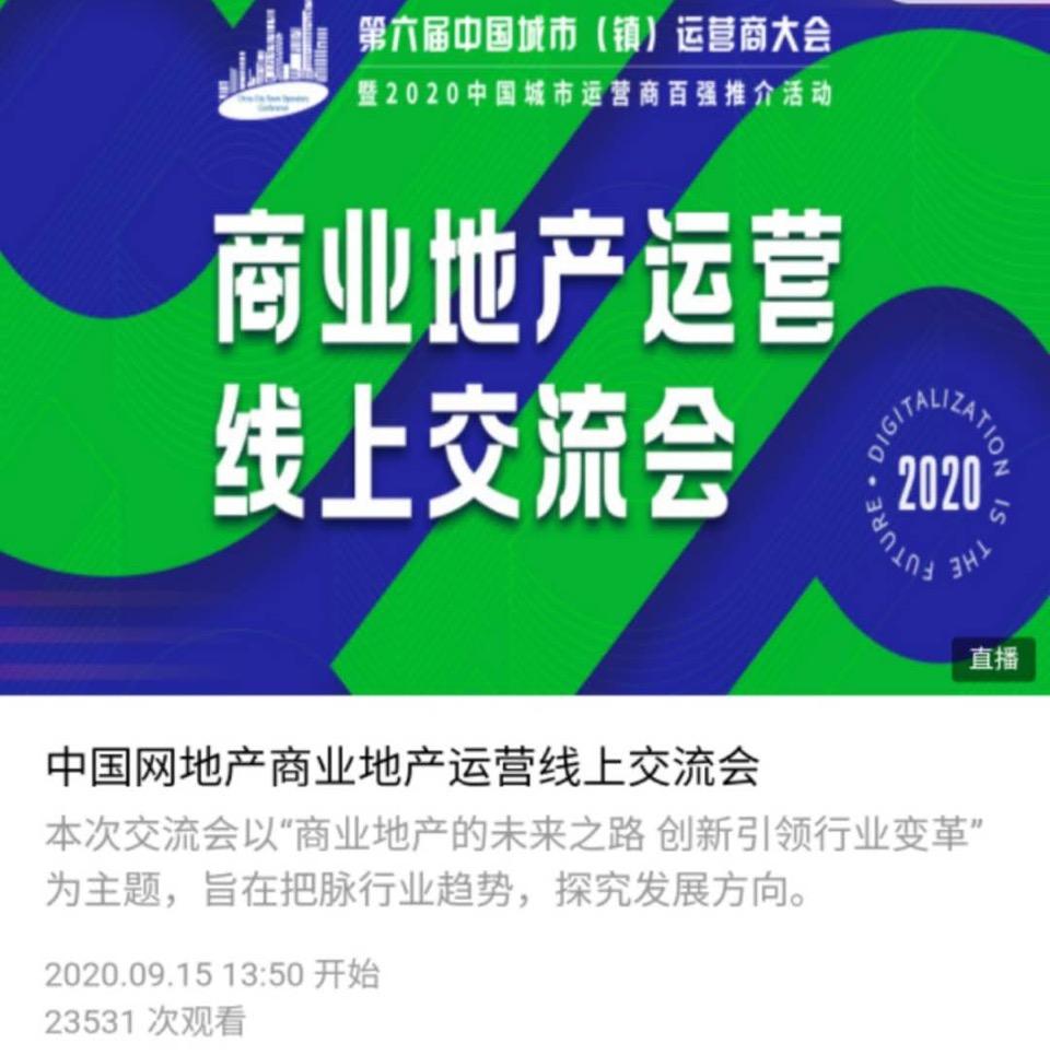 新趋势 新方向 新动能——商业地产运营线上交流会圆满落幕-中国网地产