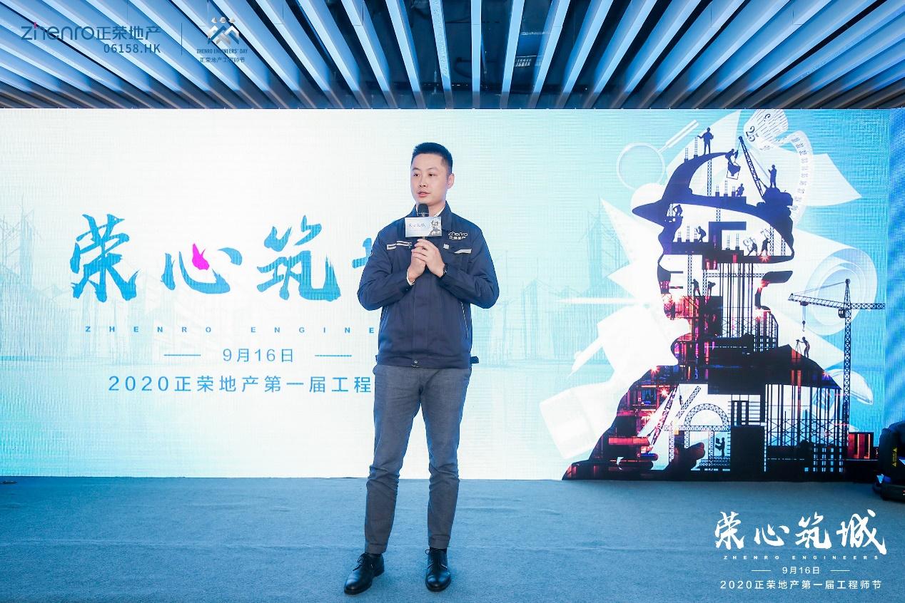 榮心築城 正榮地産第一屆工程師節 榮耀啟幕-中國網地産