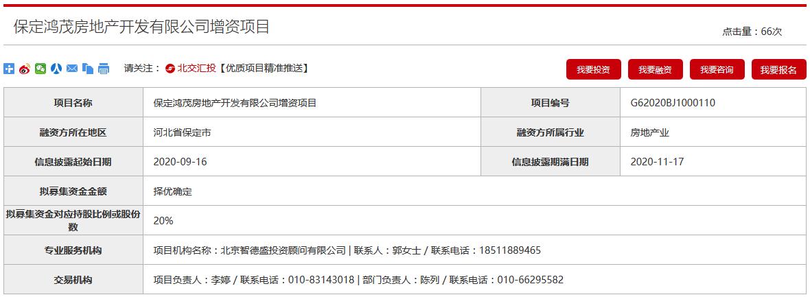 中国金茂拟为保定鸿茂实施企业增资 出让其20%股权-中国网地产