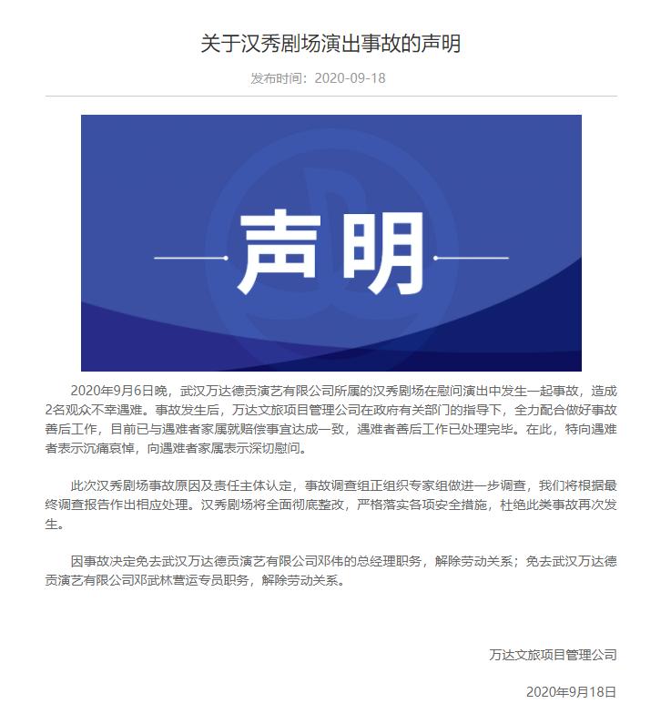 万达回应武汉汉秀剧场事故 两人被免职-中国网地产