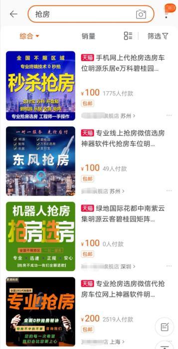 """2000块九成概率,现在抢房都得""""开挂""""了吗?-中国网地产"""